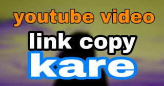 youtube video ka link copy kaise kare full guide