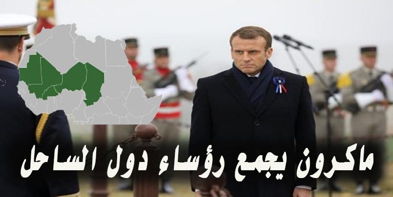 ماكرون يجمع رؤساء دول الساحل لشرعنة الوجود العسكري في المنطقة