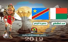 مشاهدة مباراة الكونغو ومدغشقر بث مباشر اليوم 7-7-2019 في كأس الأمم الإفريقية 2019