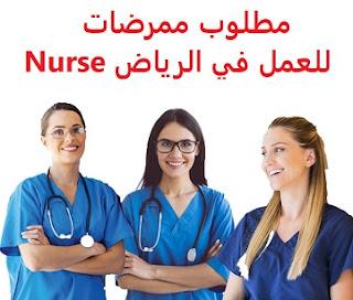 وظائف السعودية مطلوب ممرضات للعمل في الرياض Nurse