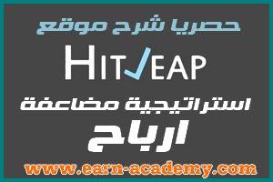 حصريا شرح موقع Hitleap مع استراتيجية مضاعفة ارباح للحصول علي دخل يومي