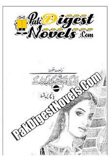 Zindagi Hum Tujhe Guzarain Gy Episode 5 By Rahat Jabeen