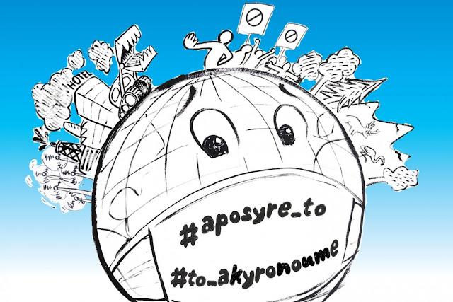Ασυμβίβαστο Ίλιον: Ανακοίνωση για την Παγκόσμια Ημέρα Περιβάλλοντος