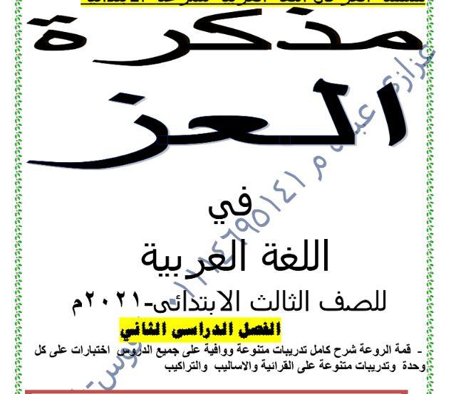 أقوى ملزمة لغة عربية للصف الثالث الابتدائى الترم الثانى المنهج الجديد 2021