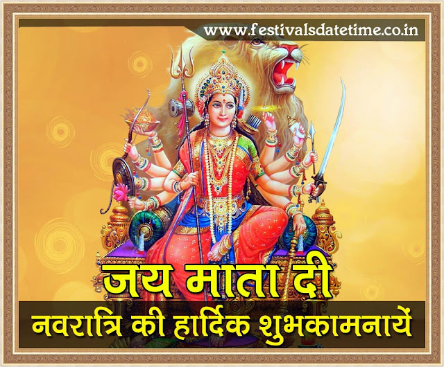 Happy Navaratri Hindi Wishing Wallpaper No.6