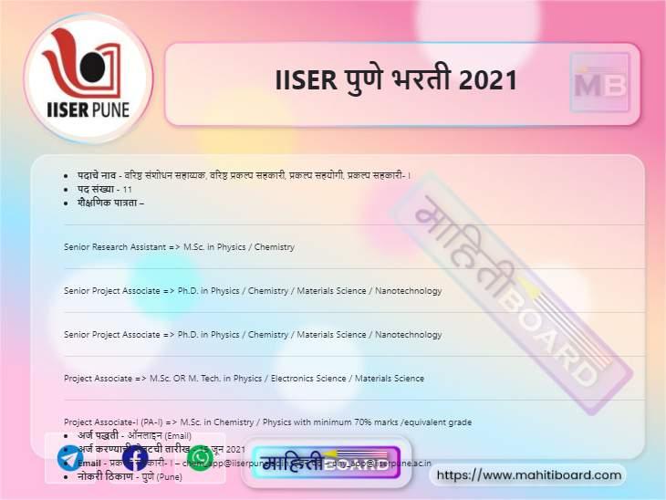 IISER Pune Bharti 2021