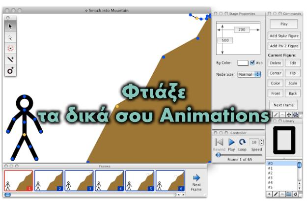 Φτιάξε Animations με το Stykz