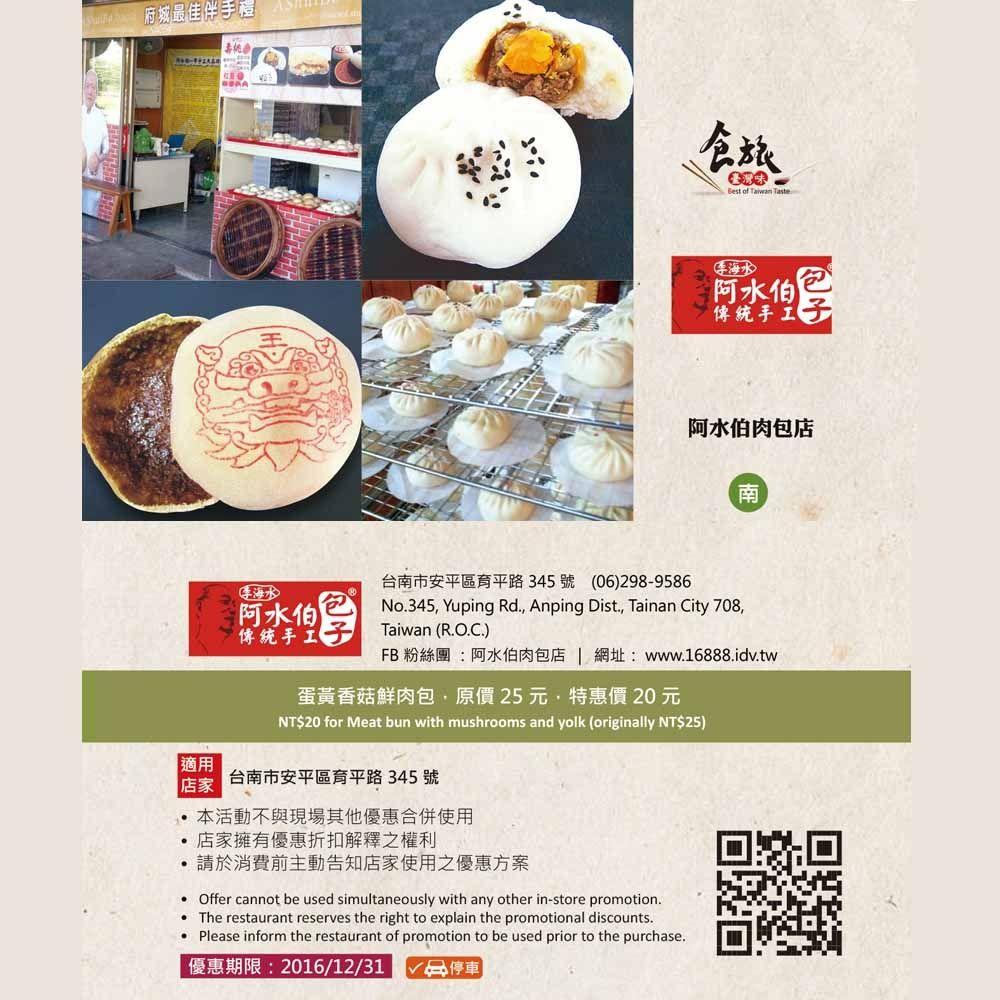 「2016食旅臺灣味」-阿水伯包子