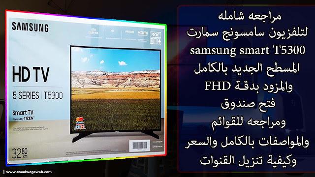 تلفزيون سامسونج سمارت samsung smart T5300 المسطح الجديد بالكامل والمزود بدقة FHD مراجعة شامله