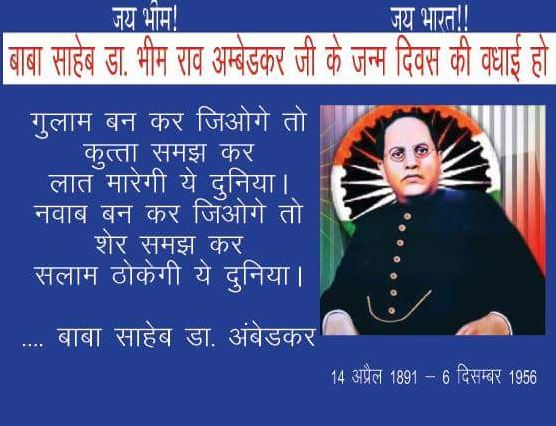 Happy ambedkar pics in hindi download in hd