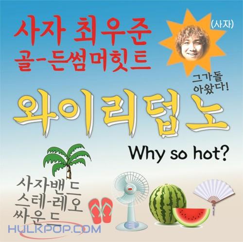 SAZA Choi – Why So Hot – Single