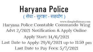 हरियाणा पुलिस कांस्टेबल कमांडो के लिए ऑनलाइन आवेदन लास्ट तारीख व अप्लाई लिंक - डिंपल धीमान