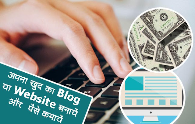 blog ya website banaye aur paise kamaye, How to make money online from website in hindi