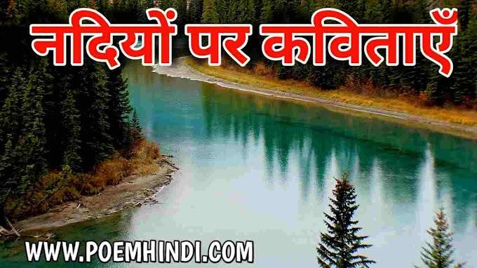 नदी पर कविता   Poem on Rivers in Hindi