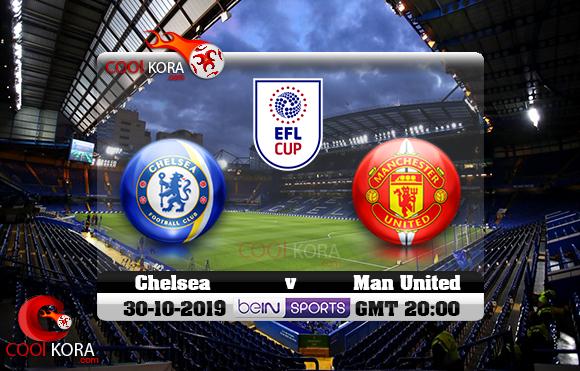 مشاهدة مباراة تشيلسي ومانشستر يونايتد اليوم 30-10-2019 في كأس الرابطة الإنجليزية