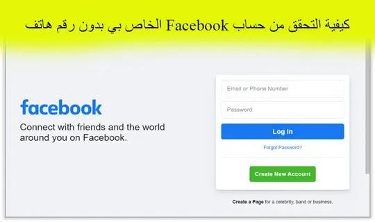 كيفية الحصول على رمز أمان الفيس بوك برقم هاتف, تخطي رمز التأكيد في الفيس بوك, كود تخطي رمز الامان فيس بوك, تخطي مشكلة تأكيد الحساب في الفيس بوك باستخدام الهاتف, كود تخطي رمز الأمان فيس بوك