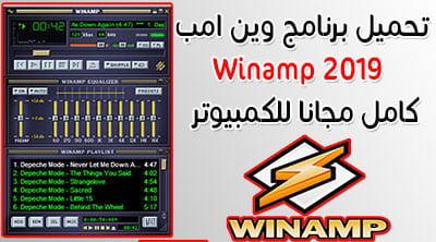 تحميل برنامج وين امب Winamp 2019 كامل مجانا للكمبيوتر برابط مباشر