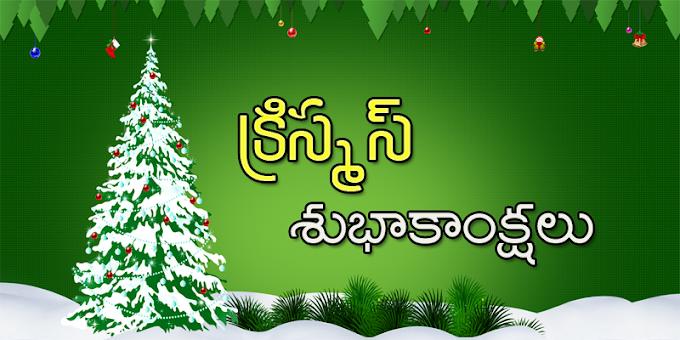 Christmas Telugu sharing Quotes and Photos - Eventblog
