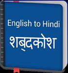 पीडीएफ में हिन्दी-अंग्रेजी शब्दकोश