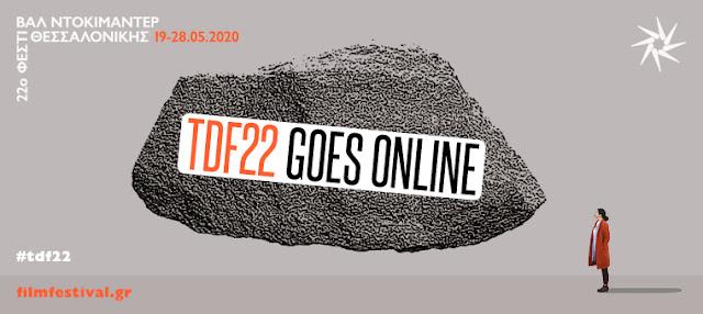 Δυο ντοκιμαντέρ για το Ναύπλιο στο on line Φεστιβάλ Ντοκιμαντέρ Θεσσαλονίκης 2020 (b;inteo)