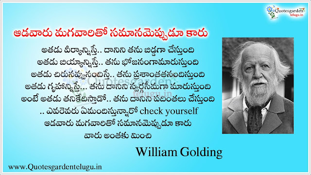 Girls are not equal to boys William Golding telugu message