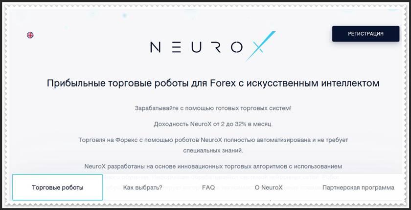 Мошеннический сайт neurox.pro – Отзывы, развод, платит или лохотрон? Мошенники NeuroX