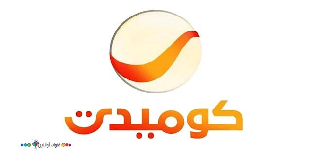 شعار قناة روتانا كوميدي الجديدة 2020