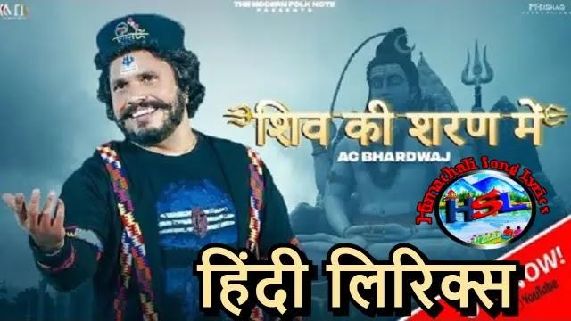 Shiv Ki Sharan Mein | Lyrics | A.C. Bhardwaj | Himachali Bhajan 2021 | Hindi