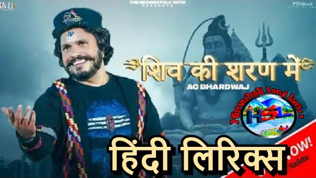 Shiv Ki Sharan Mein   Lyrics   A.C. Bhardwaj   Himachali Bhajan 2021   Hindi