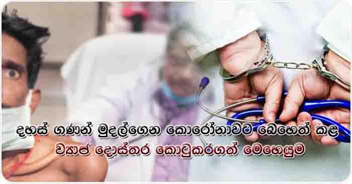 arrest fake doctor