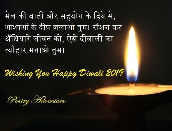 Diwali Wishes in Hindi 2019, Hindi Deepawali Wishes, Happy Diwali Wishes, Diwali Quotes 2019, Diwali Shubh Sandesh, दिवाली शुभकामना संदेश