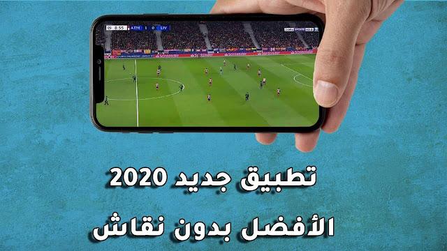 أفضل تطبيق لمشاهدة القنوات العالمية المشفرة مباشرة 2020