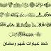 خط عبارات شهر رمضان للويندوز والفوتوشوب font ramadan