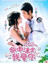 Fated to Love You