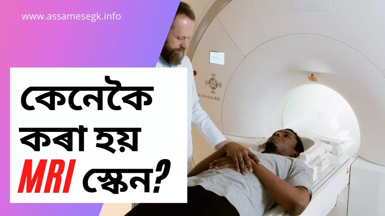 MRI স্কেন আৰু পদ্ধতিৰ সম্পর্কে জানো আহক