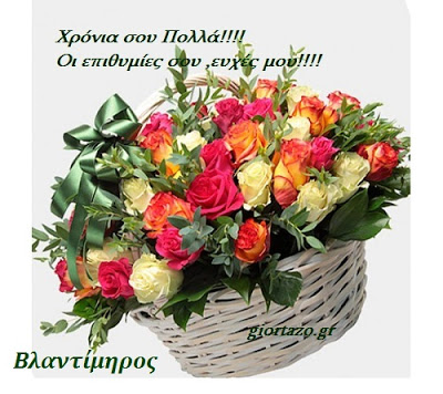 15 Ιουλίου 🌹🌹🌹 Σήμερα γιορτάζουν οι: Βλαδίμηρος, Βλαντίμηρος, Κήρυκος, Ιουλίτα, Ιουλίττα giortazo