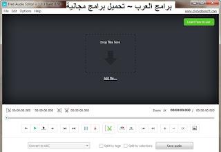 تحميل برنامج free audio editor لتحسين الصوت واضافة مؤثرات