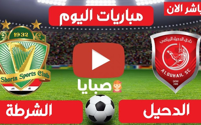 مشاهدة مباراة الدحيل والشرطة العراقي بث مباشر الاربعاء 15/4/2021 دوري أبطال آسيا