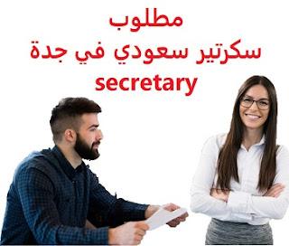 وظائف السعودية مطلوب سكرتير سعودي في جدة secretary