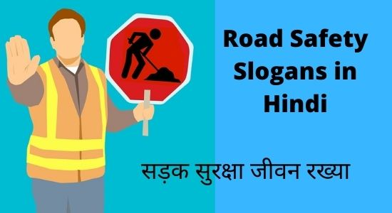 Road Safety Slogans in Hindi for Posters