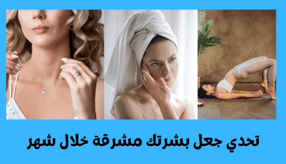كيف تجعلين بشرتك مشرقة خلال شهر glowing skin