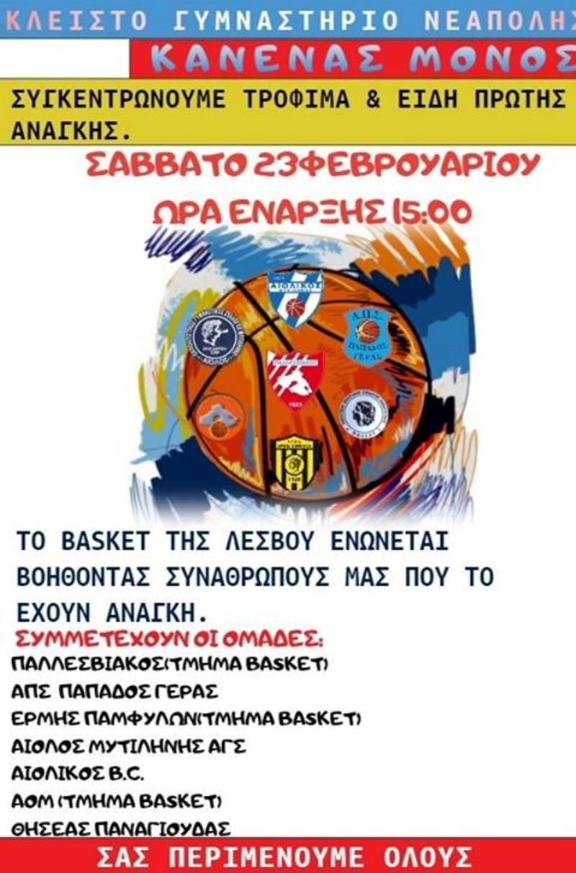 Το basket της Λέσβου ενώνεται και βοηθάει συνανθρώπους μας που το έχουν ανάγκη - Συλλογή τροφίμων και ειδών πρώτης ανάγκης το Σάββατο 23/2