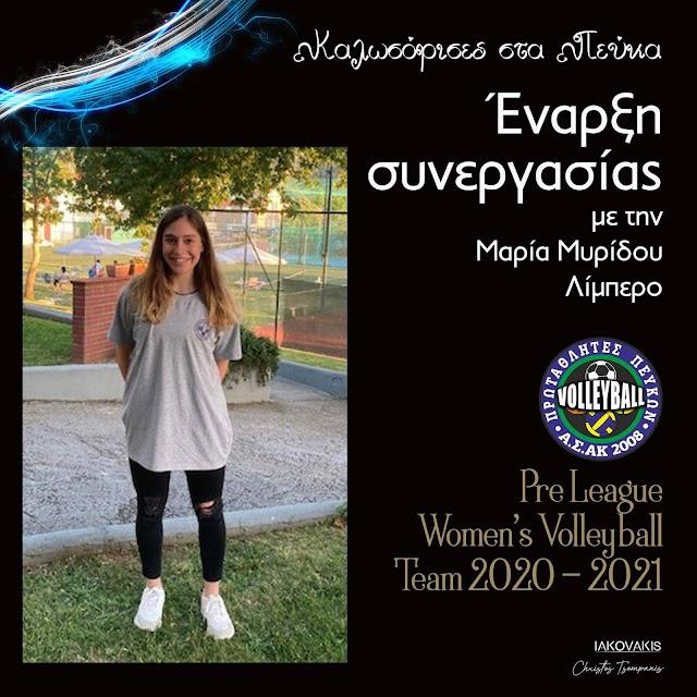 Μαρία Μυρίδου - Λίμπερο | Καλωσόρισες στα Πεύκα !