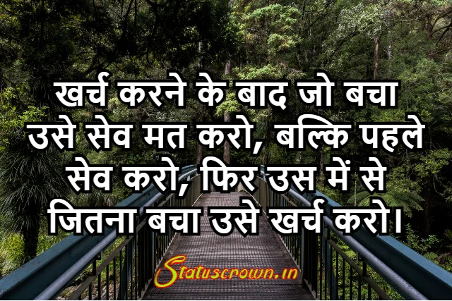 Motivational Status in Hindi For Facebook Stories Post