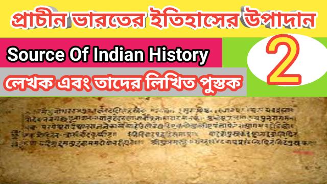 Source of Indian History | Literary source | প্রাচীন ভারতের ইতিহাসের উপাদান | Part - 2
