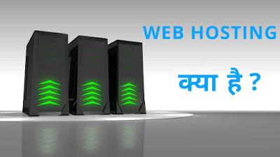 Web hosting kay hai/what is web hosting in ditels in hindi Types of Web hostig in hindi