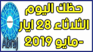 حظك اليوم الثلاثاء 28 ايار-مايو 2019