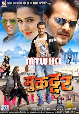Subhi Sharma, Khesari Lal Yadav, Kajal Raghwani Next Upcoming film Mukaddar 2017-2018 Wiki, Poster, Release date, Shooting Photo