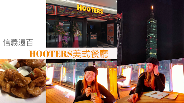 信義遠百美食HOOTERS美式餐廳