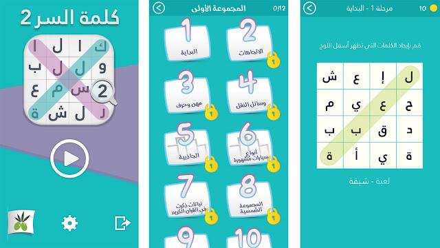 تنزيل لعبة كلمة السر النسخة الثانية - لعبة ألغاز و الكلمات المتقاطعة لأجهزة الاندرويد